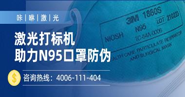 咔咻激光打标工艺,助力N95口罩防伪